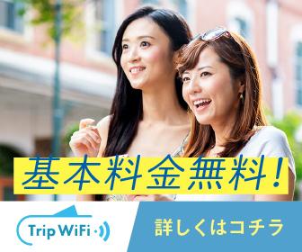 プロが使い続ける【Trip Wifi】基本料金無料で国内外で使えるお手軽WiFi