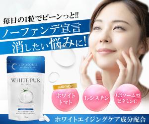 たちまち「ホワイトピュール」サプリ(ホワイトトマト、リポソーム型ビタミンC、L-シスチン)