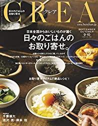 日本全国からおいしいものが届く 日々のごはんのお取り寄せ。(CREA 2020年9月・10月合併号)、これはいい