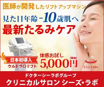 本当にそのシーラボを開発した美容皮膚科プロデュースのメディカルエステ「シーズラボ」は必要ですか?