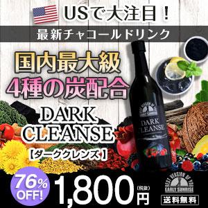 アメリカ大注目のチャコールドリンク【DARK CLEANSE(ダーククレンズ)】の魔術