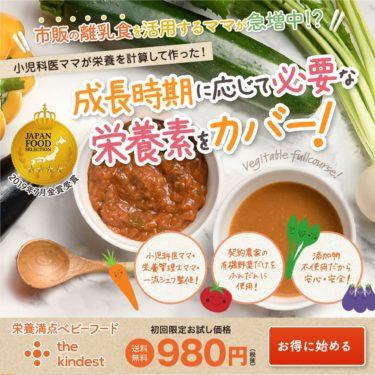 ちっちゃなthe kindest babyfood(カインデスト ベビーフード)