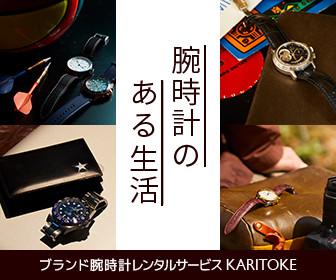 時代に愛されるブランド腕時計レンタル【KARITOKE(カリトケ)】