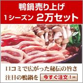 いまこそ始める鴨鍋専門店カナール「鴨鍋セット」