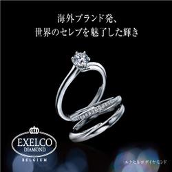 結婚・婚約指輪の【エクセルコダイヤモンド】の真犯人