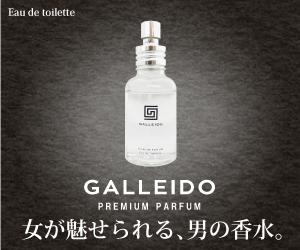 女が魅せられる男の香水【GALLEIDO ガレイド・プレミアム・パルファム】活用術