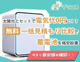 グリエネ 【蓄電池の無料一括見積もり】のミステリー