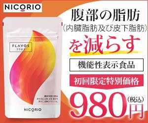 ストレスフリーの脂肪消費を促す2つの天然素材の組み合わせで徹底サポート【FLAVOS(フラボス)】