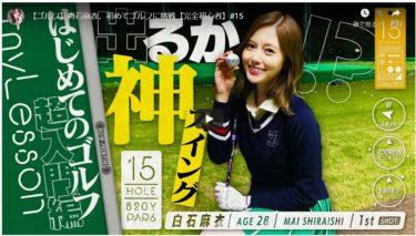 媚びない【ゴルフ】白石麻衣、初めてゴルフに挑戦【完全初心者】#15