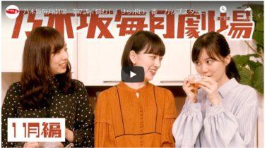 胸をキュンとさせる乃木坂毎月劇場 第7話「悩む」|サッポロ一番 カップスター 和ラー