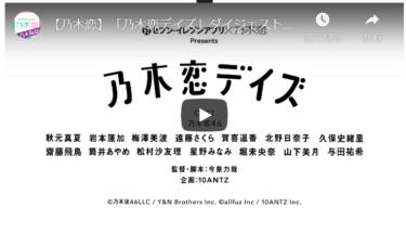 揺れる【乃木恋】「乃木恋デイズ」ダイジェスト動画