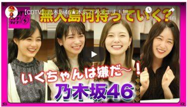 【CDTV】乃木坂46★本気で考えます!無人島に何持っていく?はもっと評価されるべき!