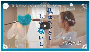 【外為どっとコム】白な石麻衣と学ぶ #01 「将来の話」からあなたを守る