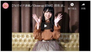 【TVガイド連載/Close-up STAR】賀喜 遥香☆メッセージが到着!がまじ萌えることに今更気付いた
