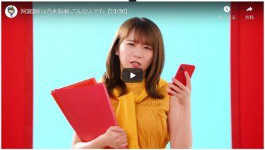今、読むべき阿波銀行×乃木坂46 こんな人でも