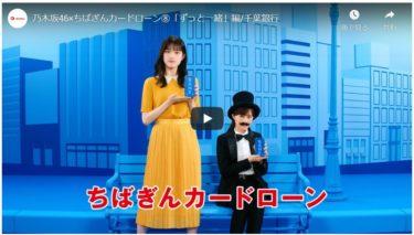 乃木坂46×ちばぎんカードローン⑧「ずっと一緒」編/千葉銀行大検証