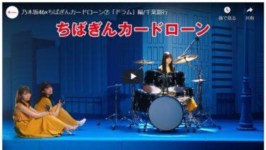 圧巻の乃木坂46×ちばぎんカードローン⑦「ドラム」編/千葉銀行