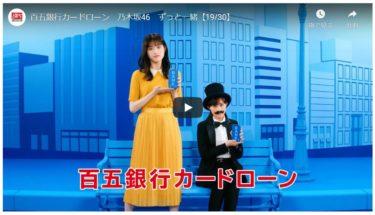 百五銀行カードローン 乃木坂46 ずっと一緒の終わり