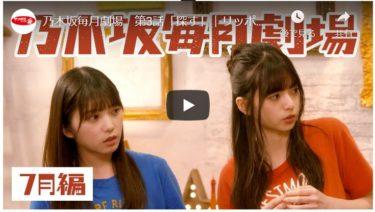 ザ・乃木坂毎月劇場 第3話「探す」|サッポロ一番 カップスター 和ラー