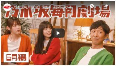 乃木坂毎月劇場 第2話「はぐらかす」 サッポロ一番 カップスター 和ラー解禁